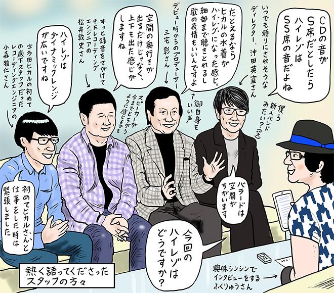 utadastaff_interview_illust