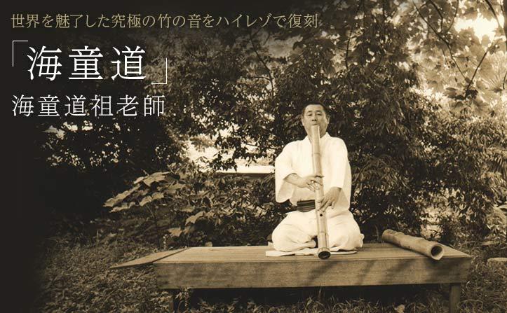 『海童道』ハイレゾ配信開始!特別インタビュー