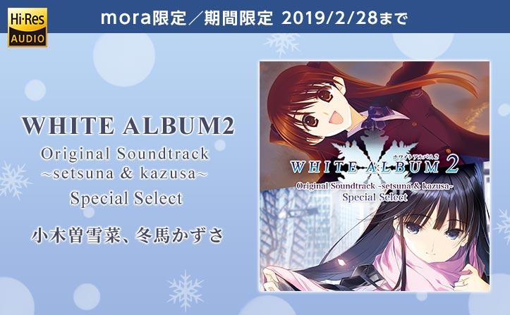 【mora限定:2/28(木)まで】「WHITE ALBUM2 幸せの向こう側」ボーカル曲スペシャルセレクションをハイレゾ音源で!