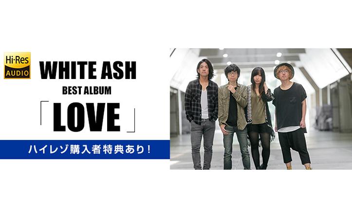 WHITE ASH「LOVE」配信開始!ハイレゾ購入者特典も!