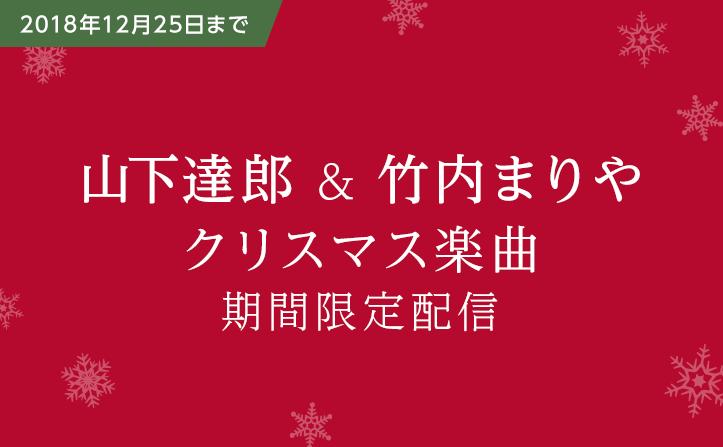 山下達郎&竹内まりや クリスマス楽曲を期間限定配信!