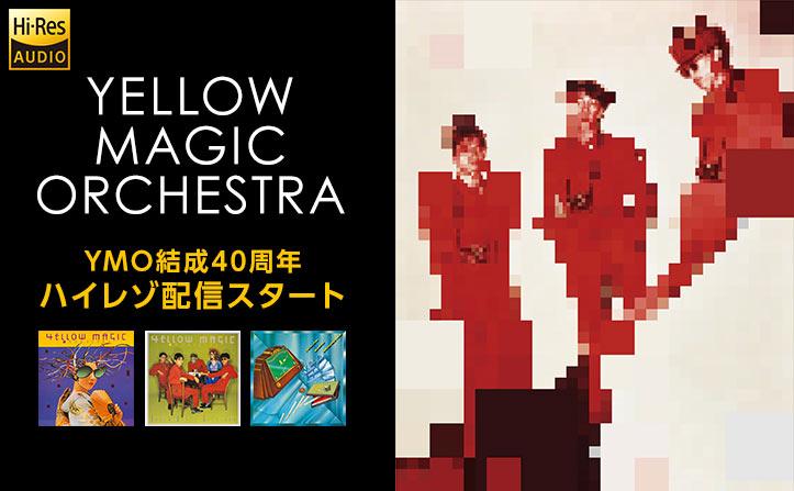 YMOハイレゾ配信開始!第1弾はアルファレコード初期3タイトル!