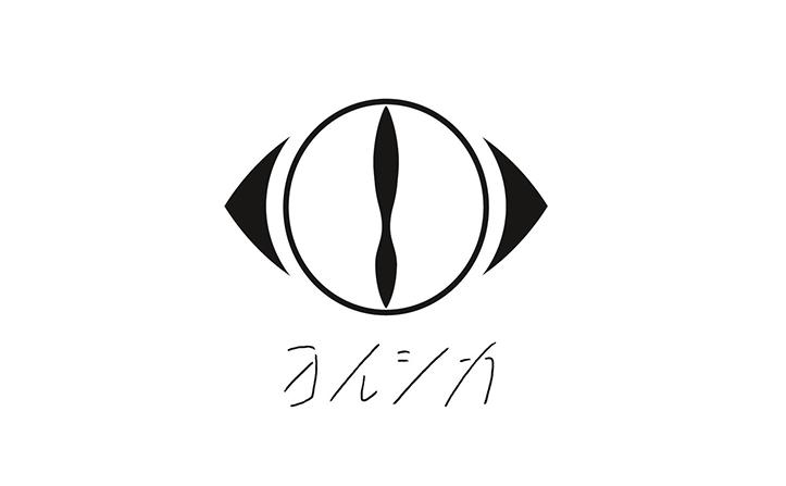 「ヨルシカ」に注目! 新海誠も認めた、気鋭のボーカロイドクリエイターによるコンセプチュアル・バンド