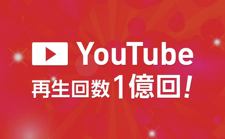 【1億超え】米津玄師が「春雷」で13作達成! Youtube再生回数 1億超えのJ-POP